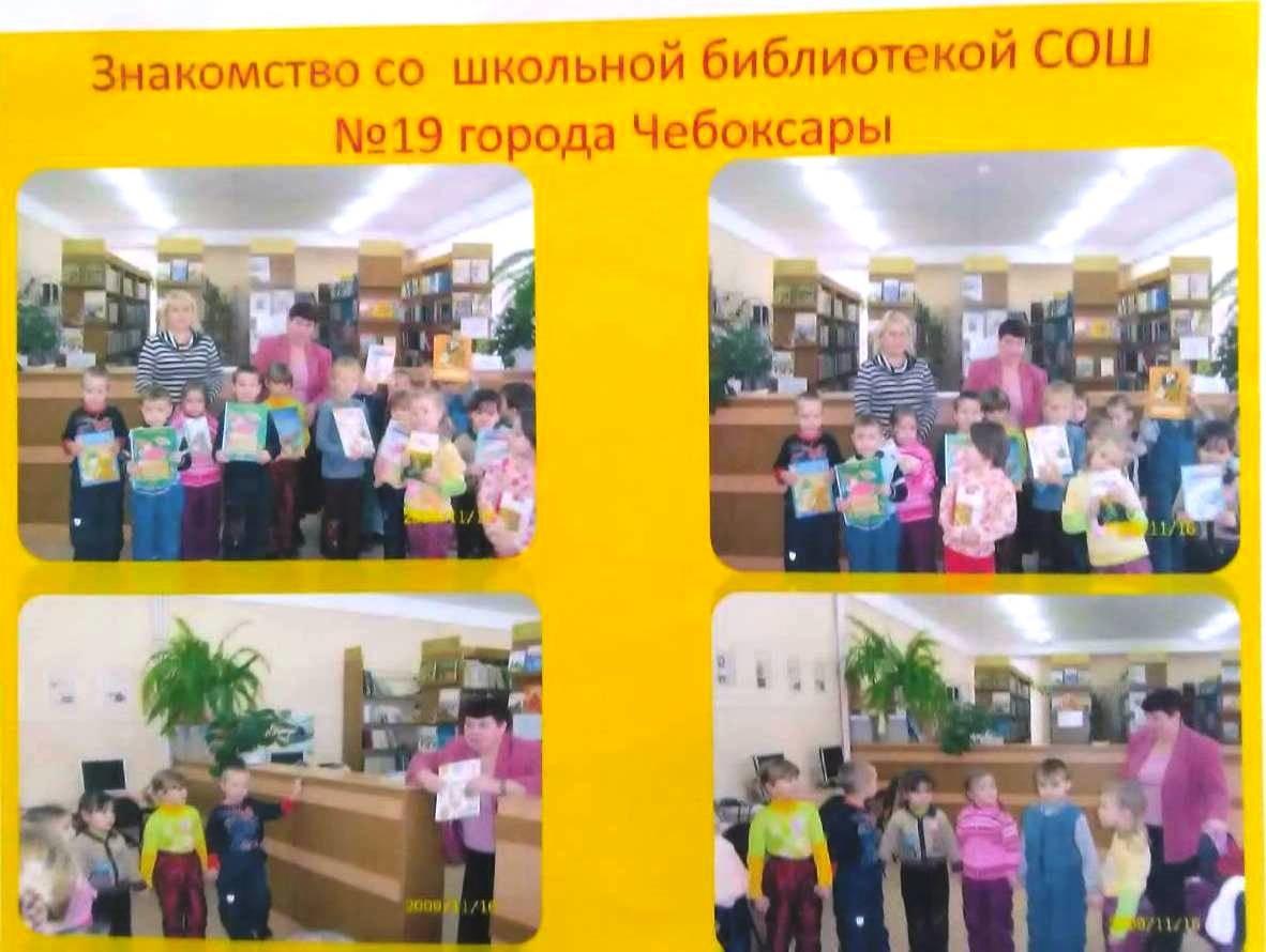 «Международный день школьных библиотек».