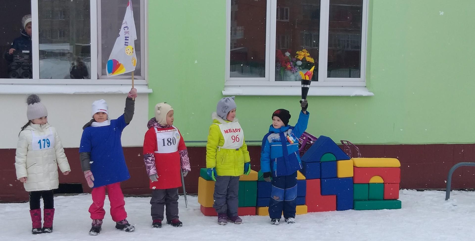 «Малые зимние Олимпийские игры».