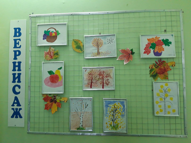 """Выставка детских рисунков """"Золотая Осень"""""""