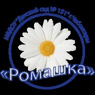 Муниципальное бюджетное дошкольное образовательное учреждение «Детский сад № 151 «Ромашка» города Чебоксары Чувашской Республики